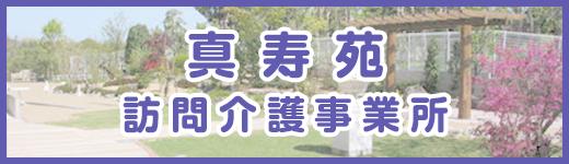 真寿苑 訪問介護事業所
