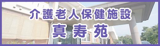 介護老人保健施設-真寿苑