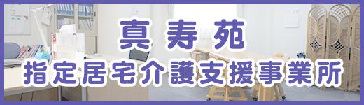 真寿苑 指定居宅介護支援事業所